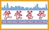 Grateful Dead - Fare Thee Well Chicago Flag Sticker